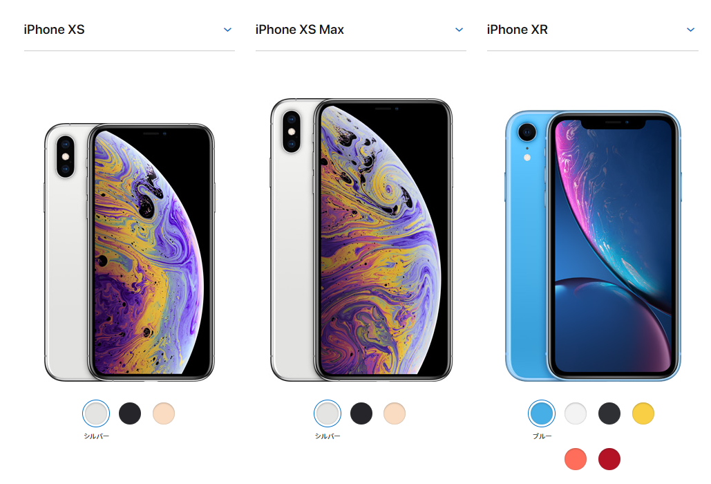 iPhone XS・iPhone XS Max・iPhone XR