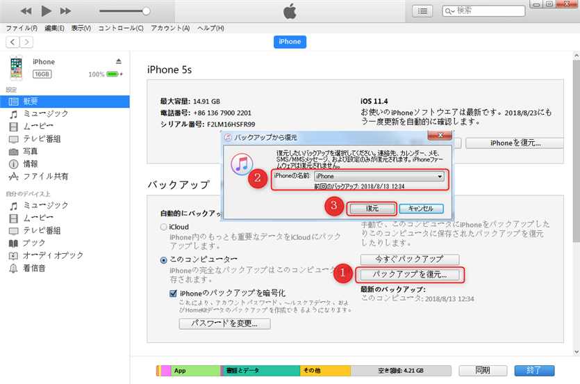 LINEのトーク履歴をiPhoneに復元